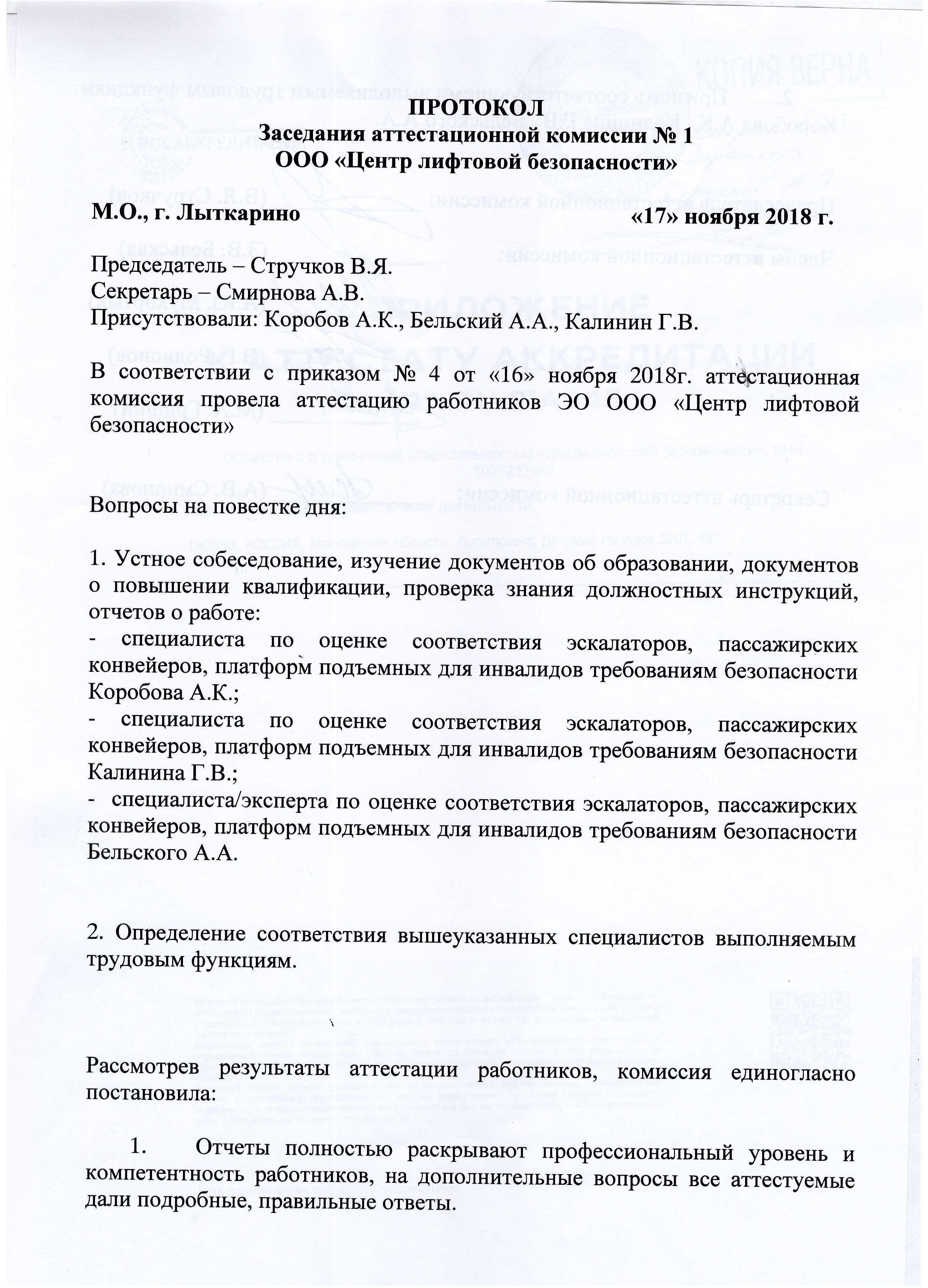 Протокол аттестационной комиссии (стр.1)