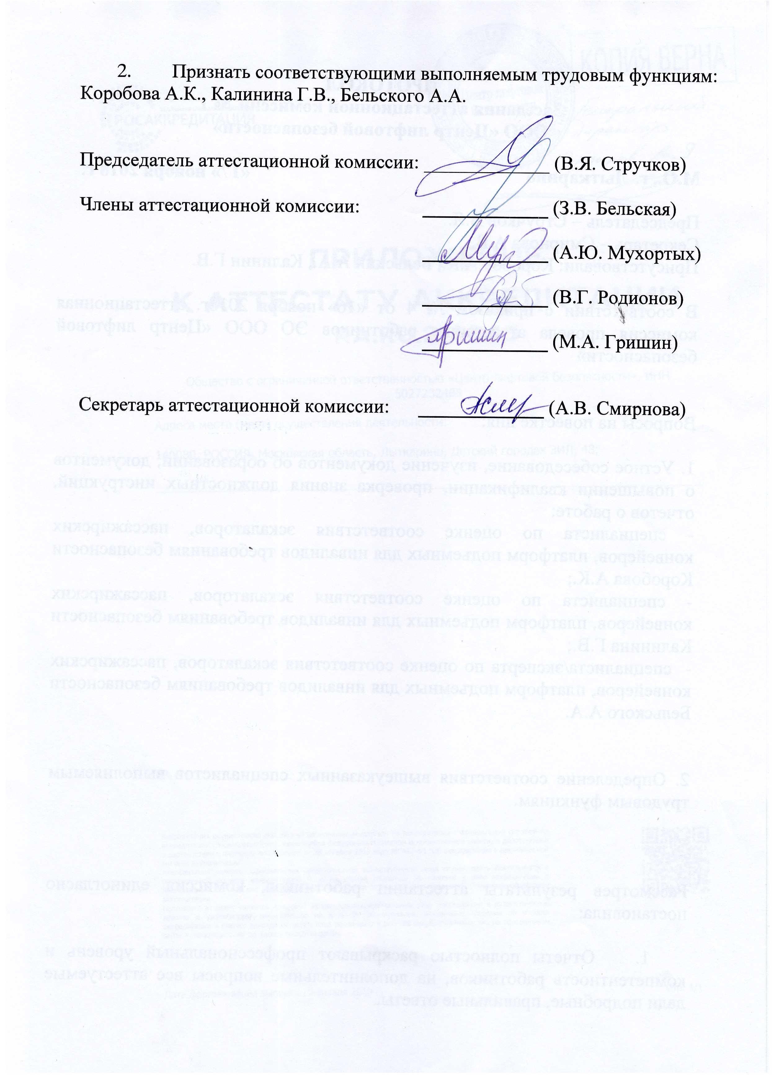 Протокол аттестационной комиссии (стр.2)