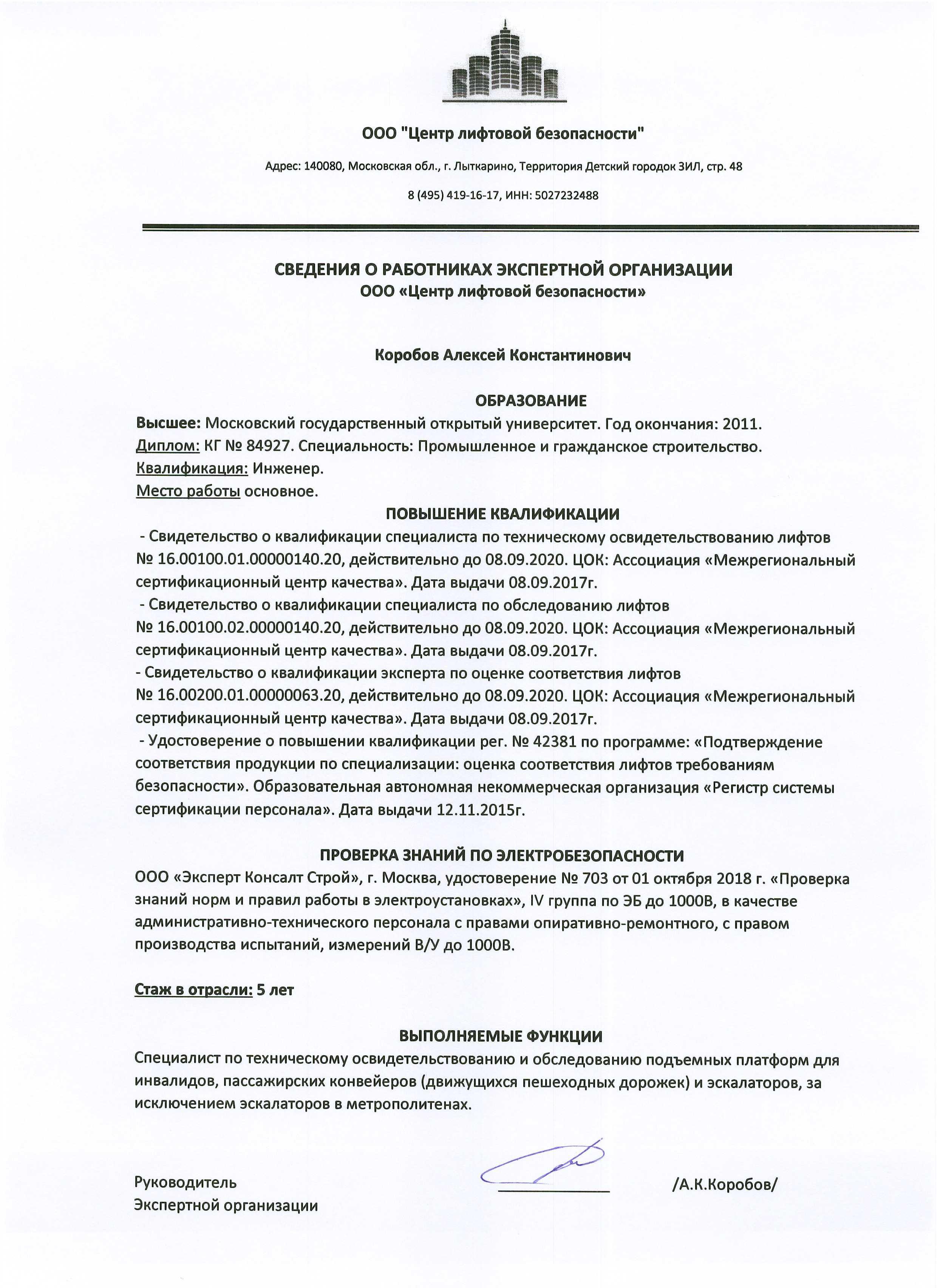 Сведения о работниках Экспертной организации (Коробов)